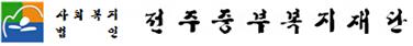 사회복지법인 전주중부복지재단 로고
